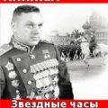 Генерал Кинжал, или Звездные часы Константина Рокоссовского