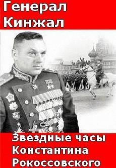 генерал кинжал или звездные часы маршала Рокоссовского