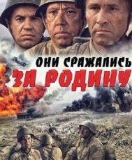 Они сражались за Родину (СССР, 1975) HD
