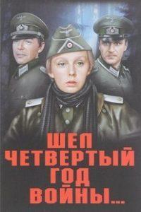 Шел четвертый год войны… (СССР, 1983)