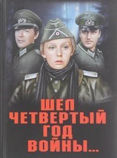 шел четвертый год войны фильм 1983 в хорошем качестве