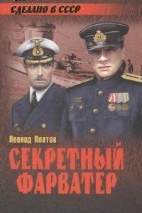 Секретный фарватер (СССР, 1986) Все серии