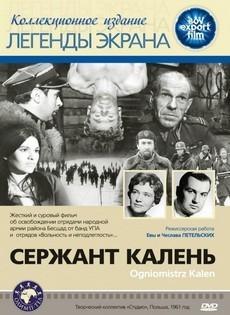 Сержант Калень 1961
