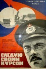 Следую своим курсом (СССР, 1974)