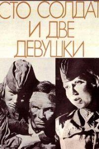 Сто солдат и две девушки (СССР, 1989)