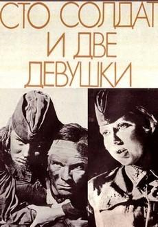 Сто солдат и две девушки (1989) фильм