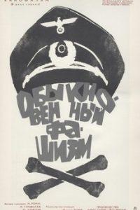 Обыкновенный фашизм (СССР, 1965)