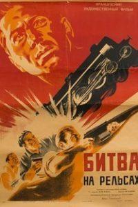 Битва на рельсах / Война на рельсах (Франция, 1946)