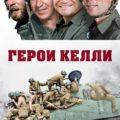 Герои Келли (Югославия, США, 1970)