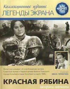 красная рябина фильм 1969