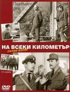 На каждом километре (Болгария, 1969)