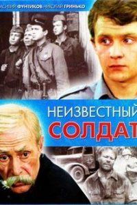 Неизвестный солдат (СССР, 1984)