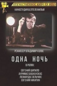 Одна ночь (1990)