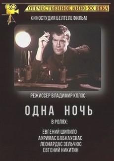 Одна ночь фильм 1990