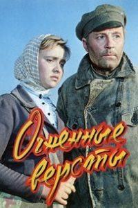 Огненные версты (СССР, 1957)