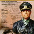 Пустынный Лис / Лис пустыни: История Роммеля (США, 1951)