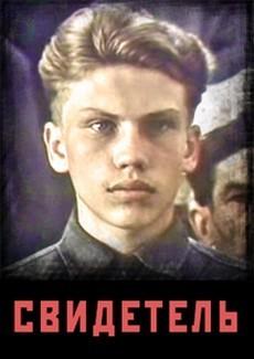 Свидетель (СССР, 1986)