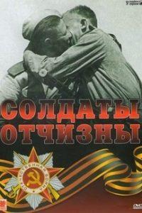 Солдаты Отчизны (СССР, 1966)