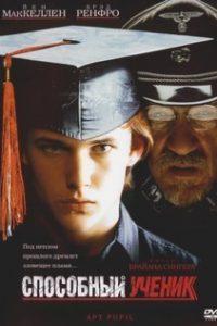 Способный ученик (США, Франция, 1998)