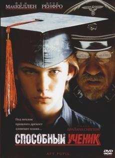 способный ученик фильм 1998 смотреть онлайн