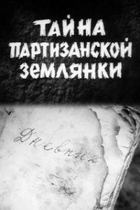 Тайна партизанской землянки (СССР, 1974)