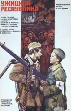 Ужицкая республика (Югославия, 1974)