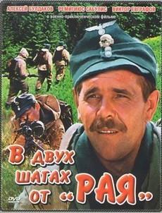 В двух шагах от «Рая» (СССР, 1984)