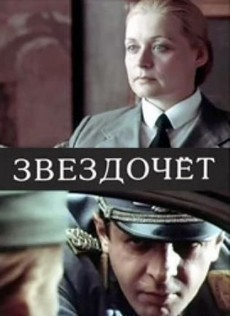 Звездочет (СССР, 1986) Военный сериал про разведчицу