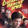Батальоны просят огня (СССР, 1985)
