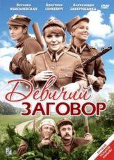 Девичий заговор / Бабья республика (Польша, 1969)