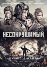 Несокрушимый (Россия, 2018)