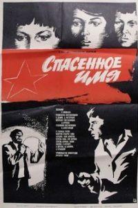 Спасенное имя (СССР, 1972)