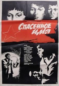фильм спасенное имя 1972 смотреть онлайн