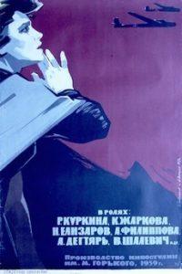 Спасенное поколение (СССР, 1959)