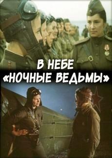 В небе «ночные ведьмы» (СССР, 1981)