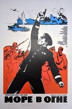 Море в огне / Оборона Севастополя (СССР, 1970)