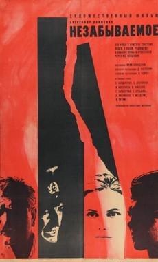 Незабываемое (СССР, 1967)