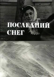 Последний снег (СССР, 1970)