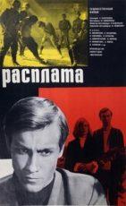 Расплата (СССР, 1970)