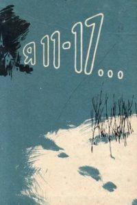 Я 11-17 (СССР, 1970)