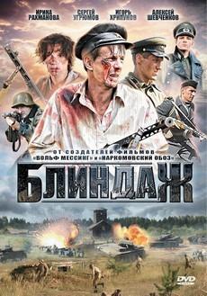 Блиндаж (Россия, 2012) Сериал