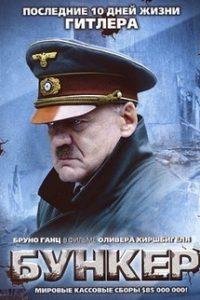 Бункер (Германия, Австрия, Италия, 2004)