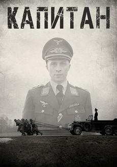 Фильм капитан 2017 германия смотреть бесплатно HD 1080
