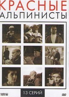 красные альпинисты сериал 1967
