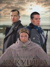 Кукушка (Россия, 2002)