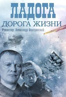 Ладога (Россия, 2014)