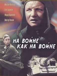 На войне как на войне (СССР, 1968)