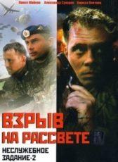 Неслужебное задание 2: Взрыв на рассвете (Россия, 2005)