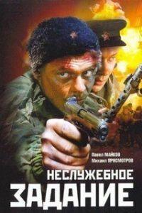 Неслужебное задание (Россия, 2004)