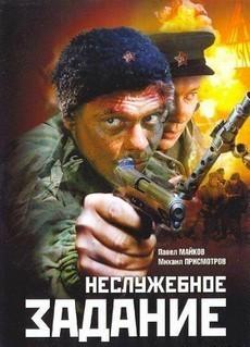Неслужебное задание (РФ, 2004)